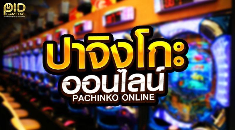 เกมปาจิงโกะออนไลน์ เกมตู้ยอดฮิต ทำเงินมากมาย จากญี่ปุ่น
