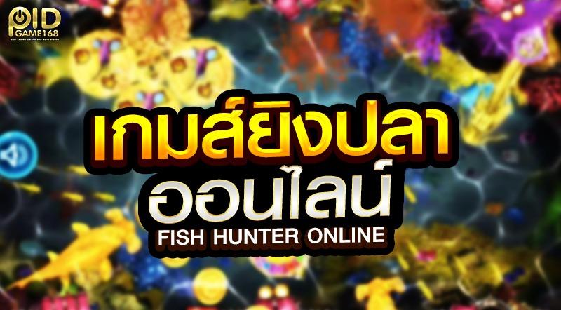 เกมยิงปลาออนไลน์ ยิงง่าย ตายไว ได้เงินจริง
