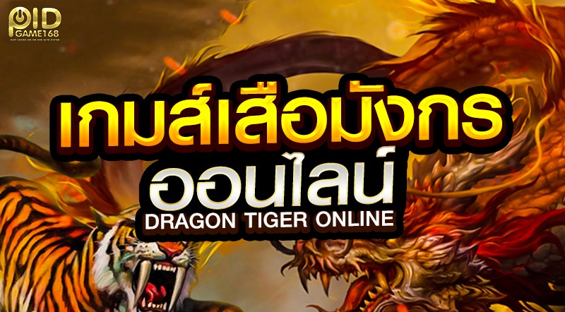 เกมเสือมังกร สมัครเล่น เกมเสือมังกร ได้เงินจรง