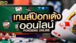 ไพ่ป๊อกเด้งออนไลน์ เกมไพ่สุดฮิตของชาวไทย เล่นเมื่อไหร่สนุกติดใจ