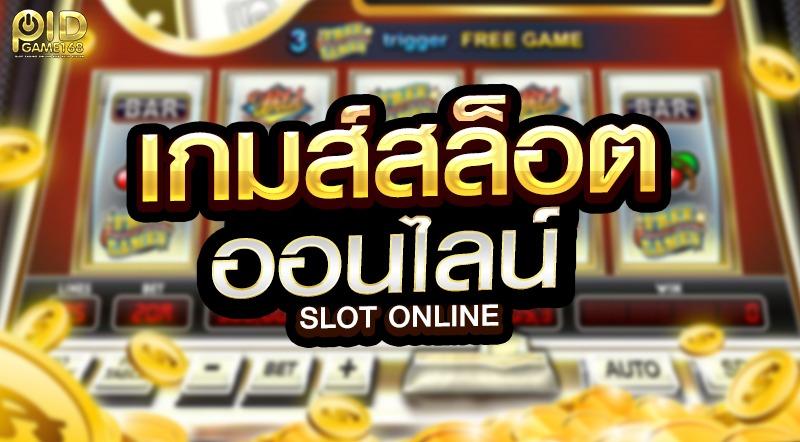สล็อตออนไลน์ เกมตู้คาสิโนยอดฮิต เล่นง่าย ได้เงินเร็ว