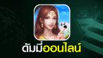 ดัมมี่ออนไลน์ เกมไพ่สุดฮิตของไทย ประจำปี 2021