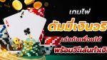 ดัมมี่ออนไลน์ 2021 เกมไพ่ที่ครองใจคนไทย